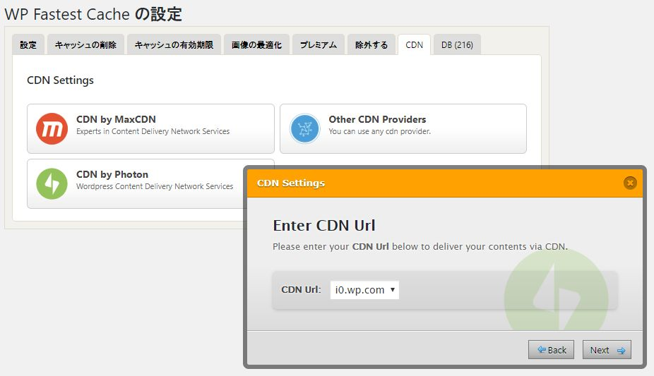 WP Fastest Cache設定 CDN by Photon