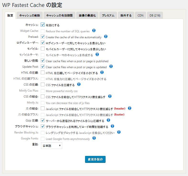WP Fastest Cacheの設定