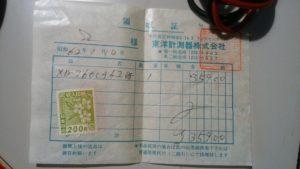 sanwa デジタルテスター XD-760CA