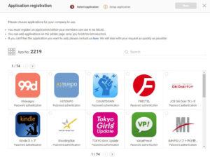 無料のシングルサインオン SKUID のサポートアプリの登録