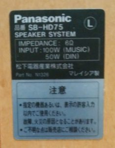 Panasonic SB-HD75 2Wayスピーカー 改造