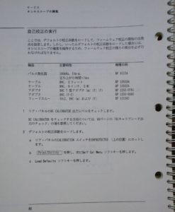 HP 54600A 自己校正マニュアル その1