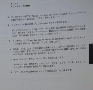 HP 54600A 自己校正マニュアル その2