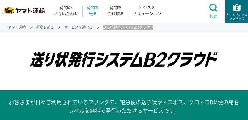 Linux(ubuntu)でクロネコヤマト(ヤマト運輸)の「送り状発行システムB2クラウド」