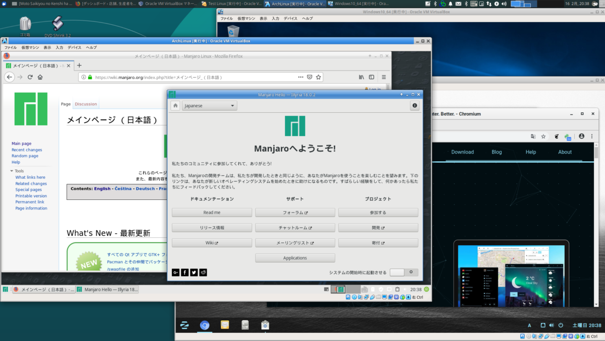 Windows7/Vistaに代わるLinux