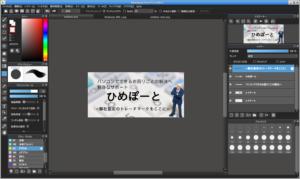 LinuxにインストールしたMediBang Paint Pro