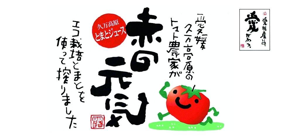 赤の元気 トマトジュース、トマトケチャップ